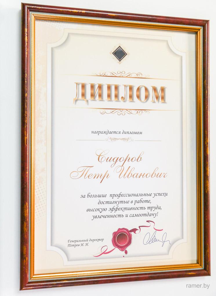 Багетная мастерская КОНТУР Рамки для грамот дипломов и сертификатов Рамка для грамоты арт 001