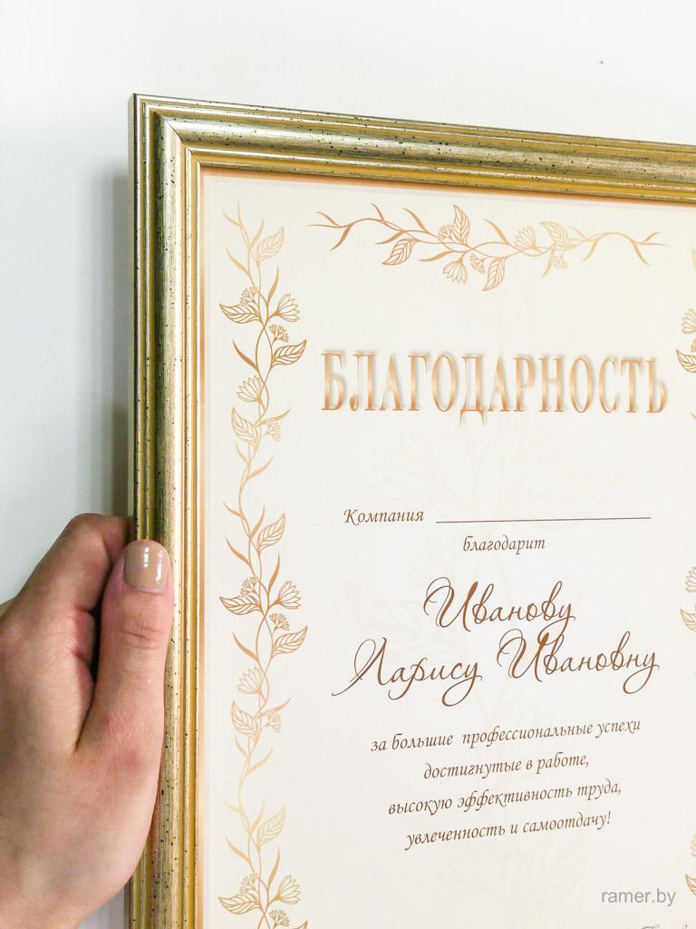Рамка для грамоты, диплома или сертификата