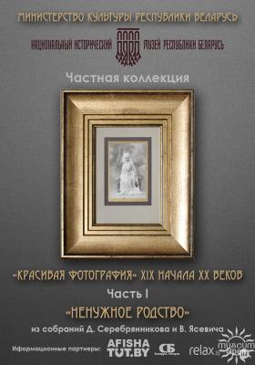 Афиша Выставка старинной фотографии